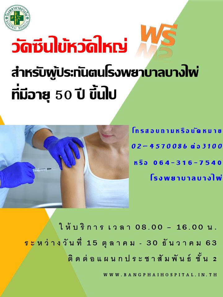 วัคซีนไข้หวัดใหญ่สำหรับ 50 ปี (1)
