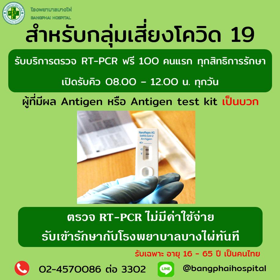 รับ-ตรวจ-RT-PCR-05