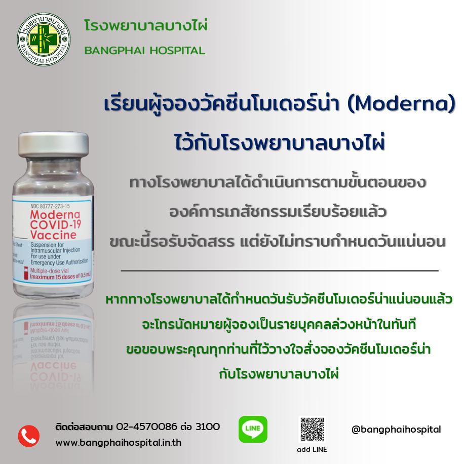 ผุ้จองวัคซีนโมเดอร์น่า(Moderna)